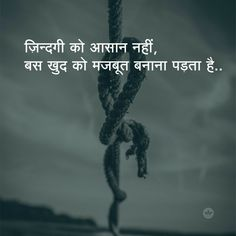 Hindi Motivational Quotes, Inspirational Quotes in Hindi - Brain Hack Quotes Shyari Quotes, Motivational Picture Quotes, Alone Quotes, Reality Quotes, Deep Quotes, True Quotes, Words Quotes, Inspiring Quotes, Quotes In Hindi