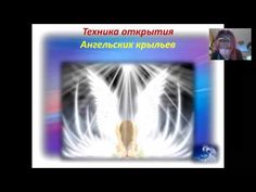 Тайны Ангельского целительства и общения со своим Ангелом - YouTube