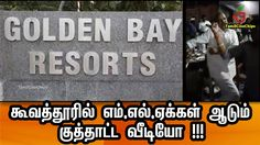 கூவத்தூரில் எம்.எல்.ஏக்கள் ஆடும் குத்தாட்ட வீடியோ !!! | Tamil Cinema New...