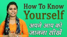 How To Know Yourself - In this video, we will explain you how to know yourself. This motivational video will explain you how to know about yourself more. So, watch the full video in Hindi.