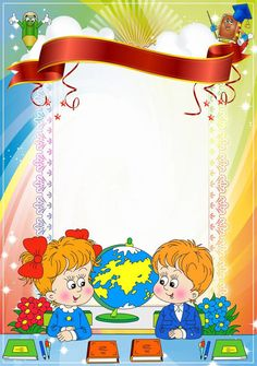 Frame Border Design, Boarder Designs, Page Borders Design, School Border, Kids Awards, Boarders And Frames, Fall Coloring Pages, School Frame, Powerpoint Background Design