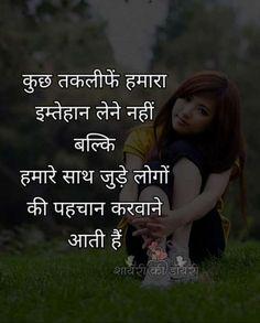 Quotes and Whatsapp Status videos in Hindi, Gujarati, Marathi Shyari Quotes, Hindi Quotes On Life, Life Quotes, Qoutes, Sayri Hindi Love, Inspiring Quotes About Life, Inspirational Quotes, Marathi Quotes, Gujarati Quotes