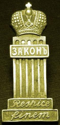 8 ноября 1910 года был утвержден нагрудный знак для воспитанников, окончивших полный курс наук в Императорском училище правоведения.