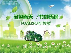 Background powerpoint #PPT# PPT PPT ppt ppt background ppt powerpoint ★ http://www.sucaifengbao.com/ppt/qiye/