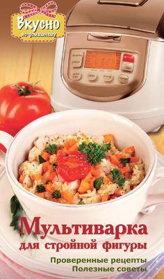 Если вы заботитесь о своем здоровье и здоровье ваших близких, то мультиварка – это то, что вам действительно нужно. Это устройство нового поколения, позволяющее без каких-либо усилий готовить вкусную и полезную пищу.  Мультиварка компактна, но при этом обладает огромными возможностями. С ней вы легко сможете готовить на пару, тушить, варить и даже выпекать.