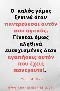 Τι έμαθα σε 5 χρόνια γάμου 365 Quotes, Wise Quotes, Couple Presents, Big Words, Perfect Word, Life Philosophy, Greek Quotes, Love You More Than, True Words