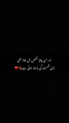 Rumi Love Quotes, Beautiful Quotes About Allah, Love Picture Quotes, Love Smile Quotes, Poetry Quotes In Urdu, Urdu Quotes, Qoutes, Romantic Poetry For Husband, Love Romantic Poetry