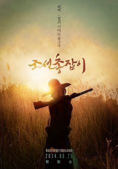 Lee Jun Ki Poster for Joseon Gunman - tag line 'the age of the sword has ended' - time to start getting excited!