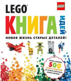 The Lego Ideas Book! Good Books, Books To Read, Lego Books, Books For Boys, Lego Duplo, Great Christmas Gifts, Easy Gifts, Nonfiction, This Book