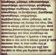 .... Θα κανω παντα μια ευχή ,πριν θυμηθεις το τέλος μας θυμήσου την αρχή ! Make You Feel, How Are You Feeling, Love You, Unique Words, Meaning Of Life, Greek Quotes, So True, Cute Quotes, Philosophy
