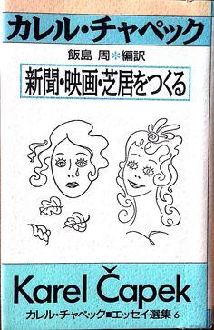 How it is Made (Jak se co dělá,1938,Karel Čapek) – satiric novels on the life of theatre, newspaper and film studio. 新聞・映画・芝居をつくる(カレル・チャペック,1938)
