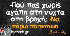 Greek Memes, Greek Quotes, Stupid Funny Memes, Funny Shit, Funny Stuff, Best Quotes, Funny Quotes, Funny Statuses, True Words