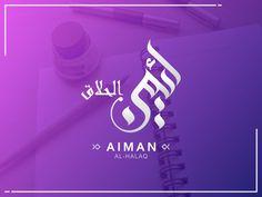 Arabic Calligraphy Logo Ayman AL-Halaq by Faruki Vackoth