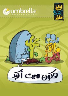 #Hope #Enthusiasm #optimism #Design #ArabicQuotes #UmbrellaCommunications   Facebook: https://www.facebook.com/UmbrellaComm  Website : http://www.umbrellacommunications.net/ Behance : http://www.behance.net/umbrellacomm Vimeo : http://vimeo.com/umbrellacomm