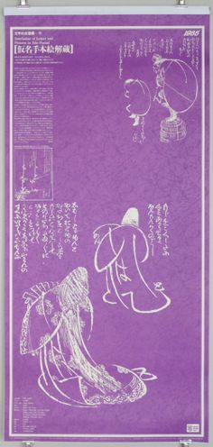 写研カレンダー 1985 杉浦康平 松岡正剛