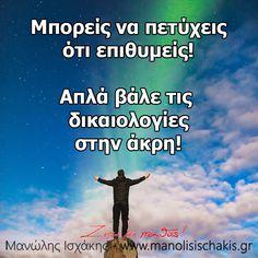 Να Αγαπάς τον Εαυτό σου και να Ζεις με Πάθος! Greek Quotes, Life Motivation, Picture Quotes, Life Is Good, Therapy, English, Letters, Sayings, Memes