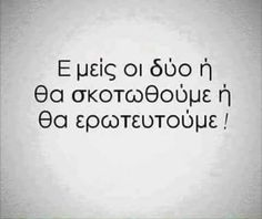 New Quotes, Movie Quotes, Life Quotes, Feeling Loved Quotes, Greek Quotes, It Hurts, Jokes, Mood, Thoughts