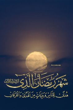 Ramadan Cards, Ramadan Wishes, Mubarak Ramadan, Ramadan Greetings, Islamic Images, Islamic Pictures, Islamic Art, Islamic Quotes, Ramadan Kareem Pictures