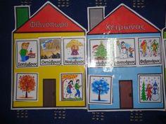 5o - 7o ΝΗΠΙΑΓΩΓΕΙΑ ΤΥΡΝΑΒΟΥ: Ήρθε ο Χειμώνας... Advent Calendar, Classroom, Seasons, Learning, Holiday Decor, Blog, Kids, English