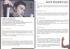 我的字就是能開口說話/聶永真 _作業_重新排版 Design by 黃子芩