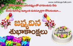 Happy Birthday Greetings and Wishes in Telugu Wallpapers and Pictures