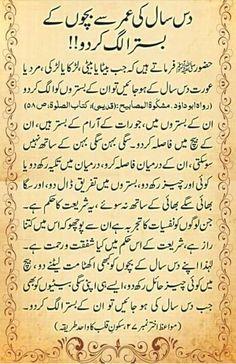 Prophet Muhammad Quotes, Hadith Quotes, Imam Ali Quotes, Quran Quotes, Best Islamic Quotes, Islamic Inspirational Quotes, Religious Quotes, Islamic Knowledge In Urdu, Islamic Teachings