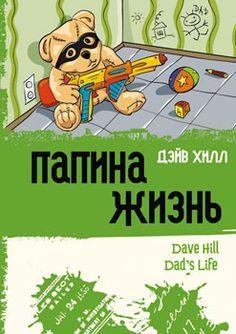 Anton Khodakovsky   #book #covers #jackets #portadas #libros
