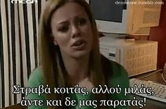 greek quotes images, image search, & inspiration to browse every day. Stupid Funny Memes, Funny Quotes, Life Quotes, Cute Cartoon Pictures, Greek Quotes, Mood Pics, Funny Moments, Sarcasm, Slogan