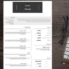 Professional Resume Template | CV Template | Cover Letter | For MS Word / iWork | Instant Download | Modern Resume Design | Hebrew