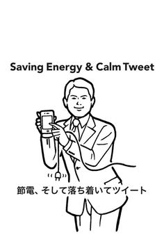 白根ゆたんぽ : 節電と落ち着いてツイート壁紙 | 作品 | 東京イラストレーターズソサエティ (TIS)