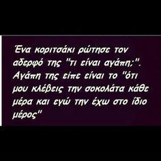 Αδελφική αγαπη Greek Quotes, Cards Against Humanity, Sayings, Words, Instagram Posts, Lyrics, Horse, Quotations, Idioms