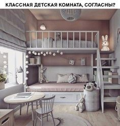 Shared girls room grey with pink stapelbed. Bunk bed Shared girls room grey with pink stapelbed. Bunk bed,Etagenbetten für Mädchen Shared girls room grey with pink stapelbed. Bed For Girls Room, Small Room Bedroom, Girls Bedroom, Bedroom Decor, Cute Beds For Girls, Loft In Bedroom, Bedroom For Kids, Unique Teen Bedrooms, Twin Girl Bedrooms