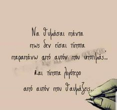 Greek Quotes, Be A Better Person, Deep Thoughts, Wise Words, Me Quotes, Inspirational Quotes, Sayings, Life, Truths