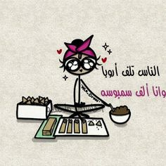 Ramadan Cards, Eid Cards, Ramadan Gifts, Funny Cartoon Quotes, Funny Study Quotes, Funny Jokes, Arabic Funny, Funny Arabic Quotes, Graduation Drawing