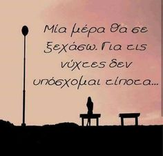Sex Quotes, Love Quotes, Feeling Loved Quotes, Greek Quotes, Out Loud, Life Lessons, Poetry, Thoughts, Feelings
