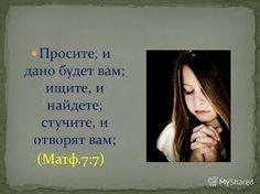 Просите, и дано будет вам; ищите, и найдете; стучите, и отворят вам… Св. Евангелие от Матфея 7:7 для детей - Google Search