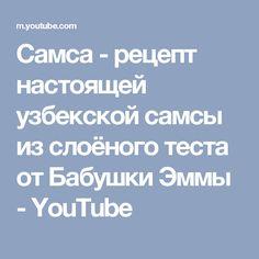 Самса - рецепт настоящей узбекской самсы из слоёного теста от Бабушки Эммы - YouTube