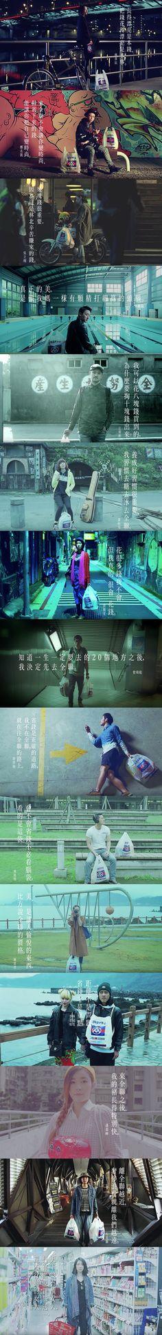 2015全聯經濟美學 Typo Poster, Poster Ads, Commercial Ads, Commercial Design, Japan Design, Ad Design, Graphic Design Posters, Graphic Design Illustration, Great Ads