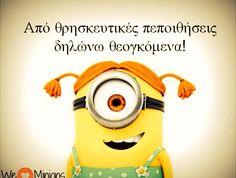 Ναι...ναι!!! Funny Jokes, Hilarious, Funny Shit, Funny Greek Quotes, Funny Pins, Funny Photos, Minions, Haha, Have Fun