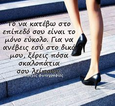 Greek Quotes, True Words, Best Quotes, Stiletto Heels, Christian Louboutin, Poses, Feelings, Sayings, Nice Things