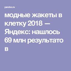 модные жакеты в клетку 2018 — Яндекс: нашлось 69млнрезультатов