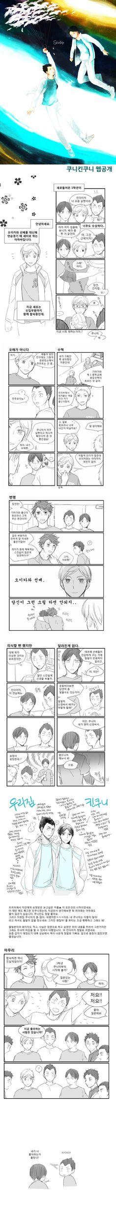 [하이큐/쿠니킨쿠니] 웹공개