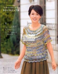 28 models of knitting needles and crochet. Japanese craft book- PDF- Instant D Knitted Poncho, Crochet Cardigan, Knit Or Crochet, Crochet Sweaters, Crochet Pattern, Summer Knitting, Crochet Books, Ladies Boutique, Crochet Clothes