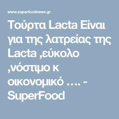 Τούρτα Lacta Είναι για της λατρείας της Lacta ,εύκολο ,νόστιμο κ οικονομικό …. - SuperFood