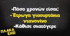 Funny Quotes, Company Logo, Lol, Fun Stuff, Greek, Funny Phrases, Fun Things, Funny Qoutes, Greek Language
