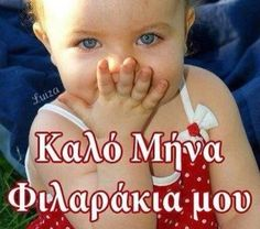 Most popular tags for this image include: quotes, greek quotes, Ελληνικά, greek text and ellhnika New Quotes, Change Quotes, Family Quotes, Girl Quotes, Funny Quotes, Inspirational Quotes, Heart Quotes, New Month Greetings, Cute Good Morning