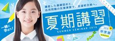 学習塾の全教研|福岡、佐賀、長崎、大分、山口各県の塾 Web Panel, Free Banner Templates, Japan Graphic Design, Best Banner, Word Design, Sale Banner, Banner Printing, Typography Logo, Advertising Design