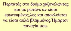 Speak Quotes, Funny Greek, Lol, Just Kidding, Laugh Out Loud, Wise Words, Real Life, Funny Pictures, Funny Quotes