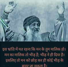 Osho Quotes Love, Osho Hindi Quotes, Best Quotes, Deep Thoughts, Jay, Motivation, Words, Poster, Inspiration