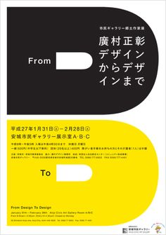廣村正彰(masaaki hiromura)  graphic designer デザインからデザインまで (from the design to the design)